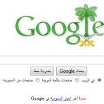 الأشياء الأكثر بحثا على جوجل في المملكة خلال عام 2017