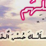 أجمل أدعية حسن الخاتمة