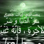 أجمل الأدعية في شهر رجب وفضل الصيام فيه