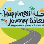 النسخة الثانية من رحلة السعادة بالامارات في مارس الجاري