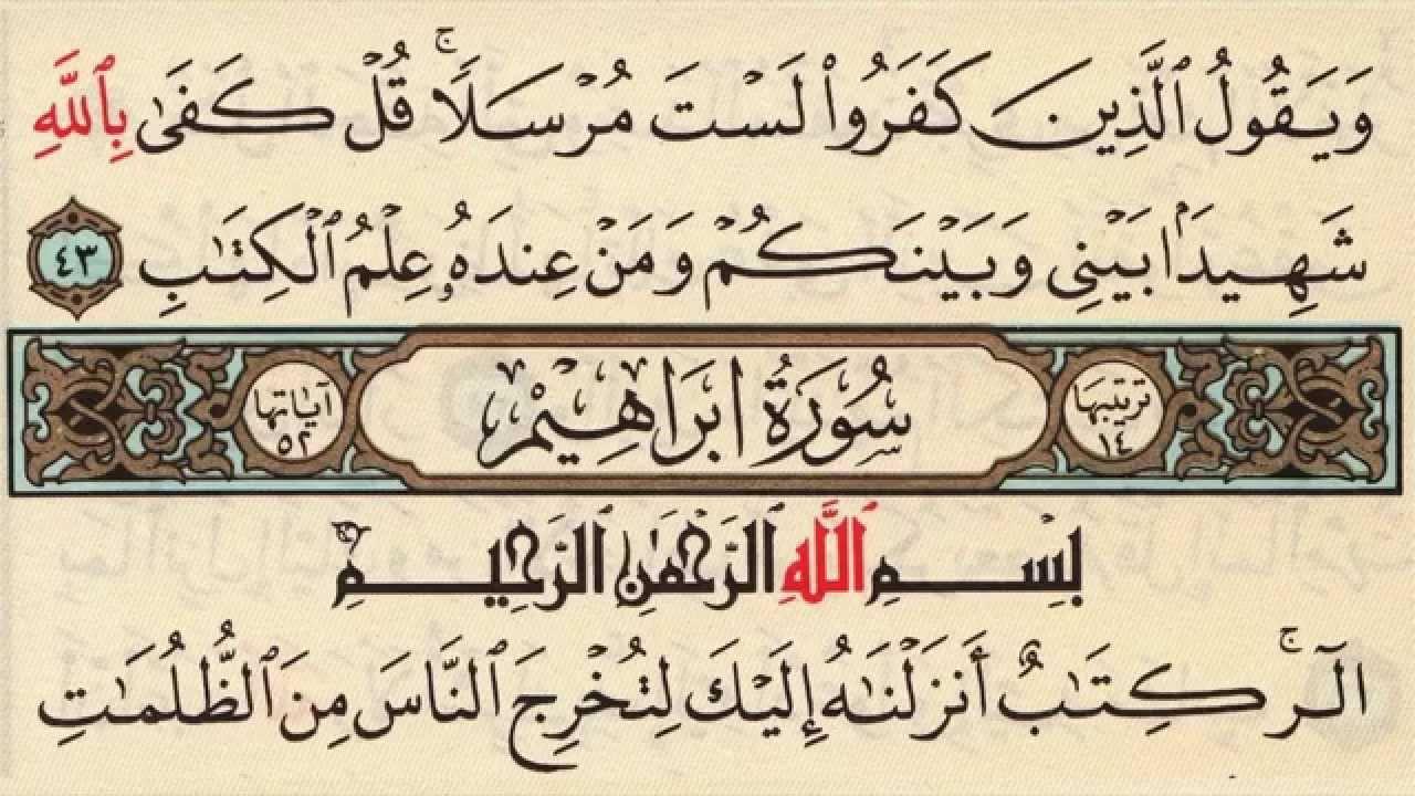 اسباب نزول سورة ابراهيم وفضل قرائتها المرسال