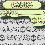 فوائد قراءة سورة الواقعة وفضل قراءتها
