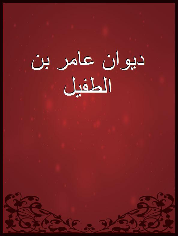 الطفيل عامر بن