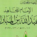 عبدالله بن المبارك الرجل الذي حج عنه ملك