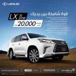 عروض لكزس LX 2018 , لكزس ES 2018 من عبداللطيف جميل