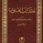 كتاب الفنون لابن عقيل أكبر كتاب في العالم