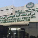 أقسام مركز الملك فهد الوطني لأورام الأطفال وأهم إنجازاته