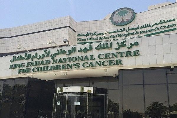 أقسام مركز الملك فهد الوطني لأورام الأطفال وأهم إنجازاته المرسال