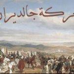 معركة جالديران و أهم التفاصيل الخاصة بها