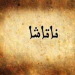 معنى اسم ناتاشا و صفات صاحبة الاسم و حكم الدين فيه