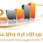 أهداف منتدى الإدارة والأعمال بجدة