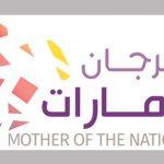 فعاليات مهرجان أم الإمارات 2018