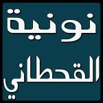 نونية الإمام القحطاني الأندلسي