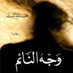 رواية وجه النائم للروائي والشاعر عبد الله ثابت