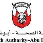قائمة تحذيرات من صحة أبو ظبي لمنتجات صحية و عشبية