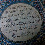 ايات من القرآن لعلاج الصداع