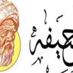 قصة أبو حنيفة النعمان مع تعدد الزوجات