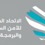 الإتحاد السعودي للأمن السيبراني والبرمجة