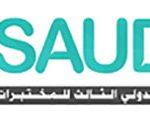 المعرض السعودي الدولي الثالث للمختبرات 2018