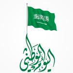 موعد اليوم الوطني السعودي لعام ٢٠١٨