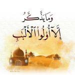 الفرق بين الالباب و العقول في القرآن الكريم