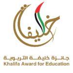 جائزة خليفة التربوية بالإمارات و أهم تفاصيلها