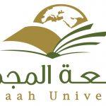 تاريخ جامعة المجمعة وأهم الكليات فيها