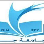 أهداف ملتقى التوظيف الأول بجامعة جدة