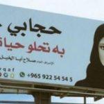 حملة حكومية كويتية باسم حجابي به تحلو حياتي