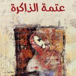 مقتطفات من رواية عتمة الذاكرة لأثير عبد الله