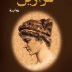 مقتطفات من رواية عزازيل للكاتب يوسف زيدان