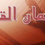 فن الرد عند عبد الله بن عباس