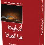 نبذة عن كتاب أنتِ قبيحة هذا الصباح للكاتب الدكتور فهد العرابي الحارثي