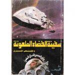 نبذة عن كتاب سفينة الفضاء الملعونة للكاتب راجي عنايات