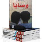 """"""" كتاب وصايا """" أهم مؤلفات الكاتب الكبير محمد الرطيان"""