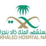 أهم خدمات مستشفى الملك خالد بنجران