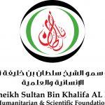 مؤسسة الشيخ سلطان بن خليفة الإنسانية و العلمية