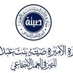 جائزة الأميرة صيتة بنت عبدالعزيز في مجال العمل الاجتماعي