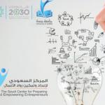 رؤية المركز السعودي لإعداد وتمكين رواد الأعمال بجدة