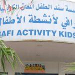 مركز الخرافي لأنشطة الأطفال المعاقين بالكويت و أهم خدماته