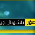 هشام الحميد صاحب لقب مصور ناشيونال جيوغرافيك 2018