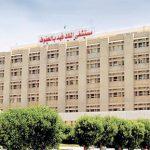 مستشفى الملك فهد بالهفوف بالدمام