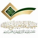 شروط القبول بمعهد إعداد معلمات القرآن الكريم بخميس مشيط