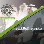 """"""" سعودي كوالكس """" المعرض السعودي الدولي للجودة"""