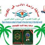 تفاصيل عن مسابقة واحة الأدب بالكويت
