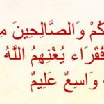 """تفسير """" وأنكحوا الأيامى منكم والصالحين من عبادكم """""""