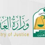 قرارات وزارة العدل الجديدة لتعزيز حقوق المرأة في القضاء