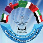 يوم التمريض الخليجي لعام 2018 بالكويت