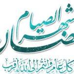 30 دعاء لأيام شهر رمضان الكريم