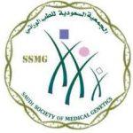 أهداف مؤتمر الجمعية السعودية للطب الوراثي